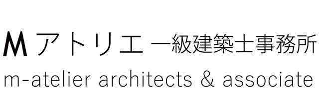 Mアトリエ 一級建築士事務所